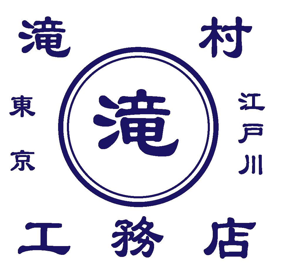 株式会社滝村工務店
